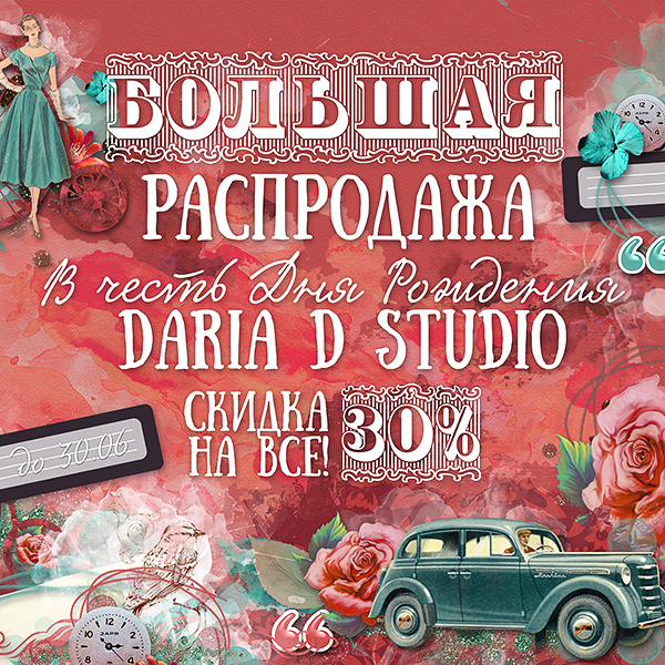 http://oscrap.ru/the-designer/daria-d/?limit=100