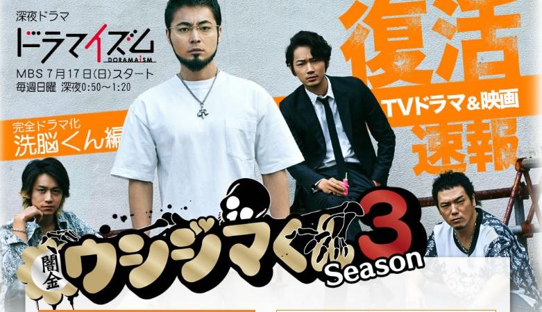 Hasil gambar untuk yamikin ushijima kun season 1