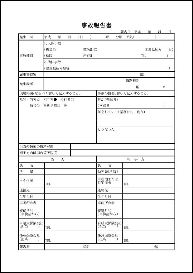 事故報告書 002