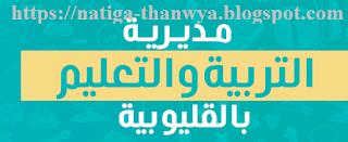 نتيجة الشهادة الاعدادية محافظة القليوبية 2018 برقم الجلوس بالاسم نتيجة الصف الثالث الاعدادى التيرم الثانى نهاية العام qalubia