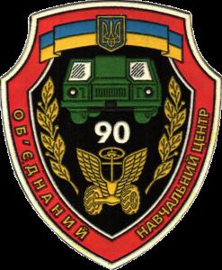 нарукавна емблема 90-го навчального центру