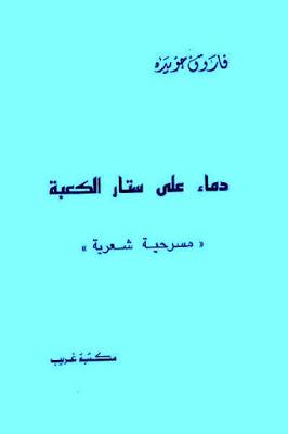 تحميل كتاب دماء على ستائر الكعبة - مسرحية شعرية pdf