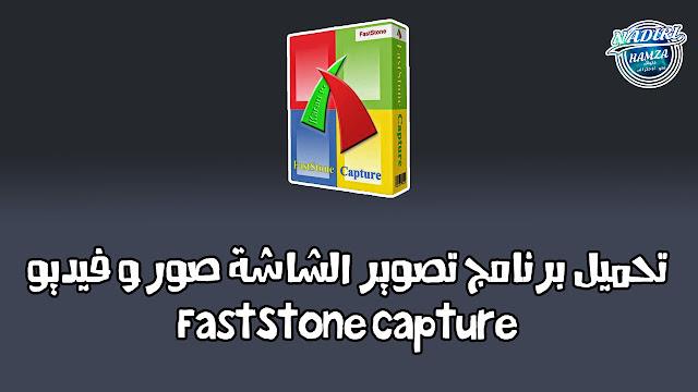 تحميل  افضل برنامج لتصوير الشاشة صور و فيديو FastStone Capture 9