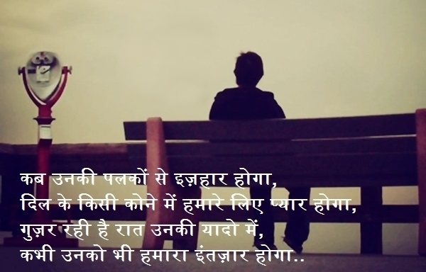 Yaadein Shayari, Hindi Yaadein Shayari Text Messages, Yaadein Shayari Images for Facebook, WhatsApp Picture SMS