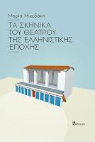 """""""Τα σκηνικά του θεάτρου της ελληνιστικής εποχής"""" της Μαρίας Μικεδάκη"""