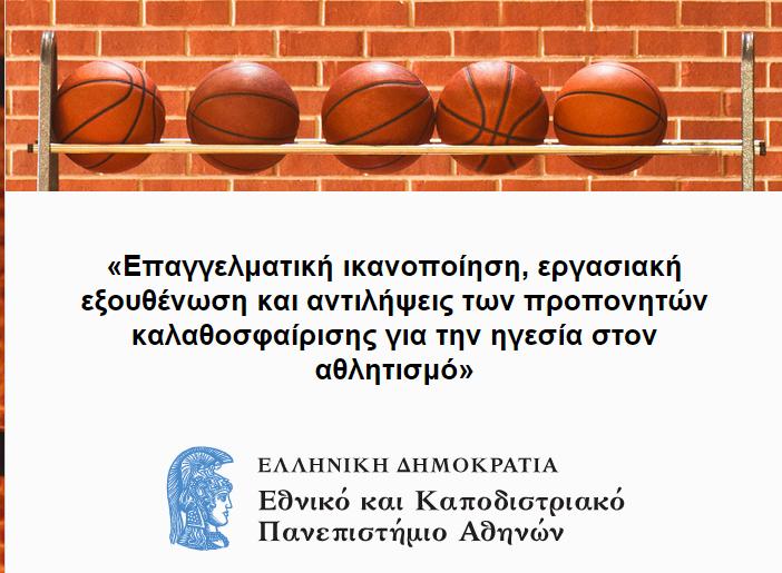 Ερευνα ερωτηματολόγιο  Επαγγελματική Ικανοποίηση, εργασιακή εξουθένωση και αντιλήψεις των προπονητών καλαθοσφαίρισης για την  ηγεσία στον αθλητισμό