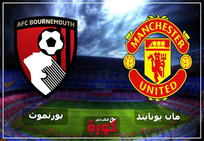 بث مباشر مشاهدة مباراة مانشستر يونايتد وبورنموث اليوم
