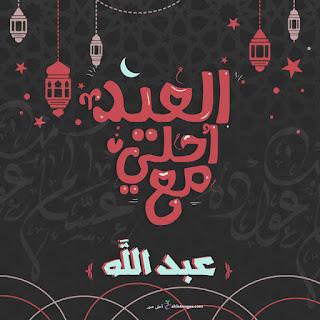 العيد احلى مع عبدالله