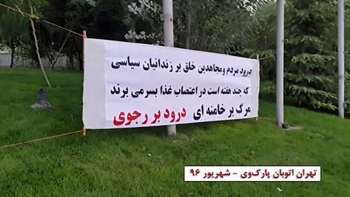 فعالیت جوانان انقلابی در حمایت از زندانیان سیاسی اعتصابی در زندان گوهردشت