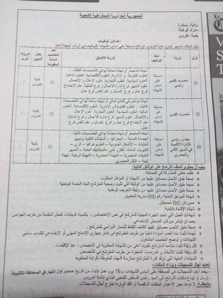 إعلان توظيف في بلدية الغروس دائرة فوغالة ولاية بسكرة