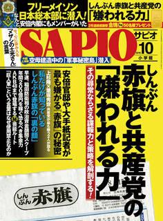SAPIO 2016年10月号