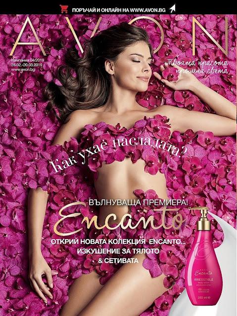 Avon брошура-каталог 4 2019