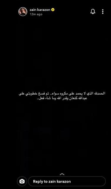 زين كرزون،عبدالله كنعان،فسخ خطوبة زين كرزون،  فسخ خطوبة زين كرزون  من عبدالله كنعان