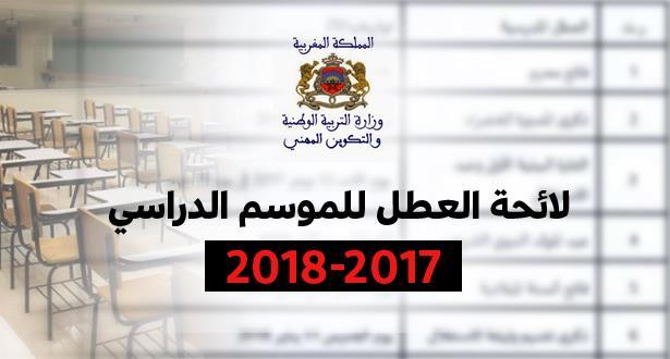 لائحة العطل المدرسية والجامعية 2017 -2018