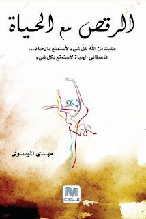 تحميل كتاب الرقص مع الحياة pdf ل مهدي الموسوي