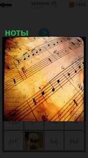 1100 слов написаны ноты для исполнения 28 уровень