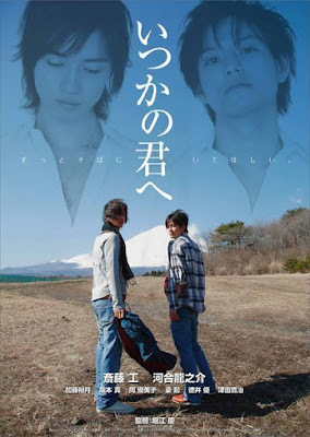 Itsuka no Kimi e, film