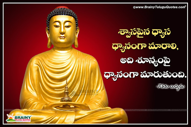Here is a Telugu Gautama Buddha Quotes and Sayings, Charity Quotations by Gautama Buddha, Leadership Quotes in Telugu by Gautama Buddha, Best Telugu Gautama Buddha Messages and Good Reads Images, Famous Telugu Gautama Buddha Wallpapers with Telugu Quotes and Messages.