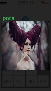 на голове у девушки сделаны из волос рога и покрашены в темный цвет