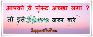 supportmeyaar