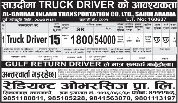 Free Visa, Free Ticket, Jobs For Nepali In Saudi Arabia, Salary -Rs.54,000/