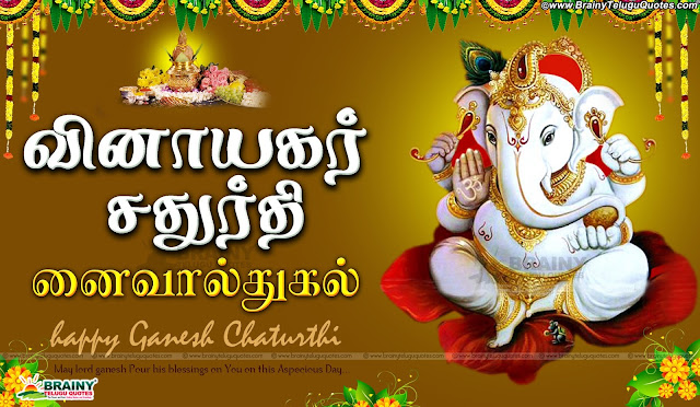 Here is a Telugu Advance Happy Vinayaka Chaturthi wishes in Telugu, Vinayaka Chaturthi Greetings in Telugu Language with Whatsaopp magic images online, All Time Best Telugu Vinayaka Chaturthi Wishes and Messages, Nice Telugu Vinayaka Chaturthi Wallpapers Images, Telugu Vinayaka Chaturthi Good Reads and Images, Lord Ganesh HD Wallpapers with Vinayaka Chaturthi Greetings.