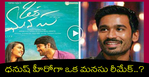 "Dhanush to Remake Niharika's ""Oka Manasu"" Movie"