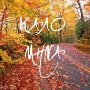 Νοέμβριος – Καλό σας μήνα!