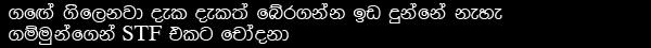http://www.lankagossip.info/2016/09/stf.html