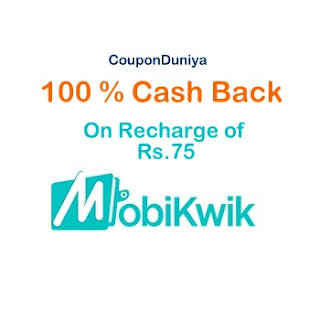 Coupondunia 100% CashBack Offer