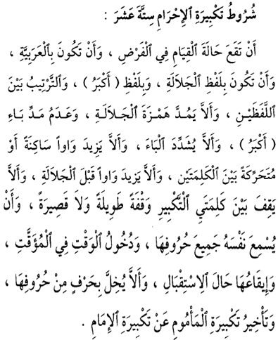 Syarat Sah Takbiratul Ihram Shalat