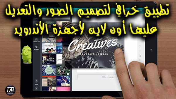 تطبيق خرافي لتصميم الصور والتعديل عليها أون لاين لأجهزة الأندرويد