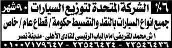 وظائف اهرام الجمعة اليوم 19 اكتوبر 2018 اعلانات مبوبة