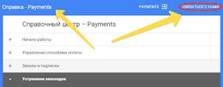 Google Payments техподдержка