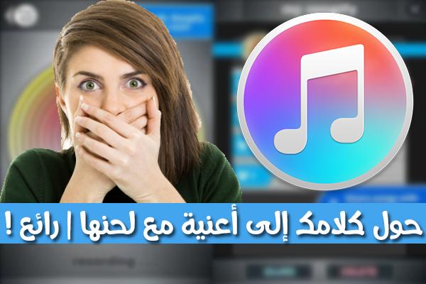 تطبيق سوف يحول كل ما تقوله إلى أغنية مع لحنها بشكل إحترافي | تطبيق جنوني !