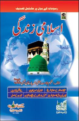 Download: Islami Zindagi pdf in Urdu by Ahmad Yar Khan Naeemi