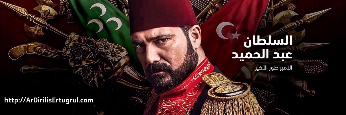 abdulhamid - جميع حلقات مسلسل السلطان عبدالحميد