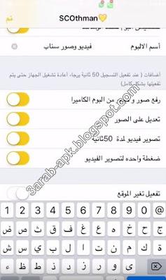 تحميل سناب بلس عثمان العميري SCOthman للايفون بدون جلبريك