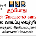 Hatton National Bank - VACANCIES