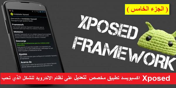حول نظامك الاندرويد ليتناسب مع احتياجاتك للشكل الذي تريد باستخدام تطبيق Xposed (الجزء الخامس) | بحرية درويد
