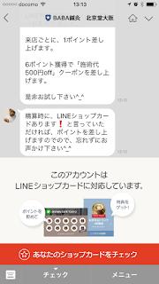 LINEショップカード 画像
