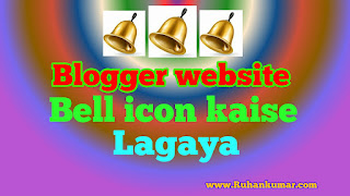 Bell icon blogger me kaise lagaya