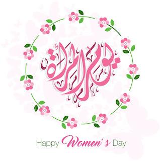 اليوم العالمي للمرأة 2019