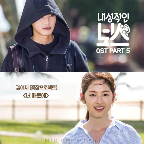 Kim E-Z (Ggotjam Project) – Introverted Boss OST Part.5