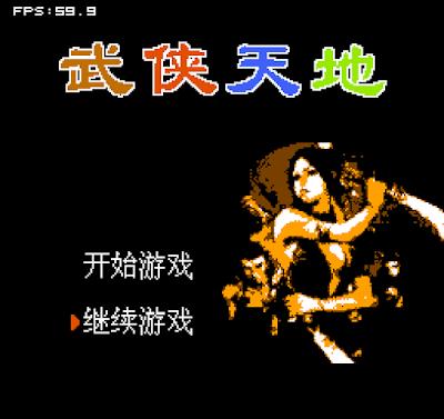 【FC】武俠天地,群星會改編角色扮演RPG遊戲!