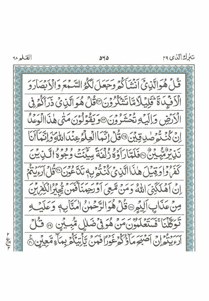 Al Mulk Pdf
