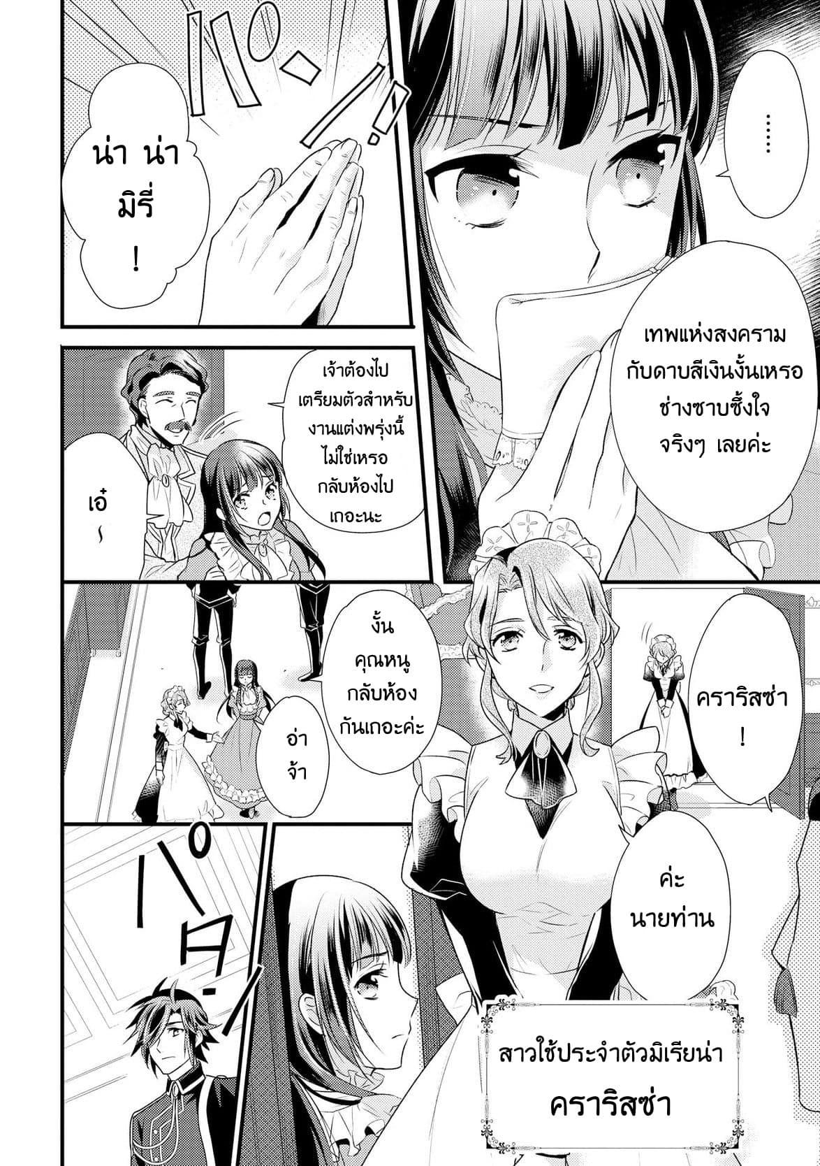 อ่านการ์ตูน Daites Ryou Koubouki ตอนที่ 1 หน้าที่ 21