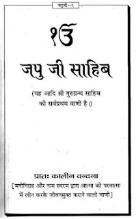guru-grntha