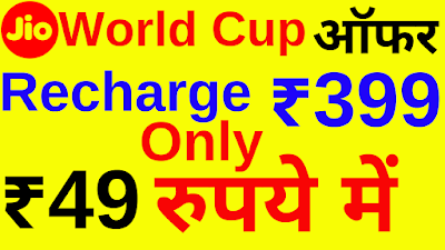 Jio 399 free recharge World Cup 2019