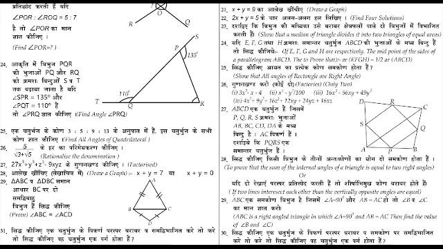 राज अजमेर 9 वीं मॉडल पेपर 2020 ब्लूप्रिंट अंग्रेजी हिंदी Raj 9th Model Paper 2020
